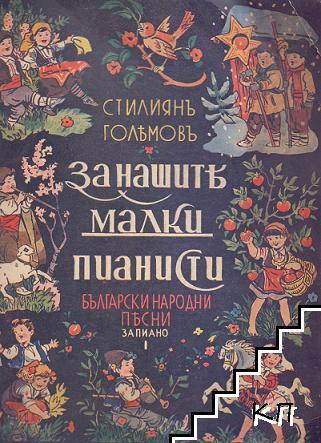 За нашите малки пианисти. Български народни песни за пиано. Книга 1: 42 български народни песни, наредени систематически въ лекъ стилъ безъ октави