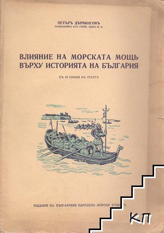Влияние на морската мощь върху историята на България