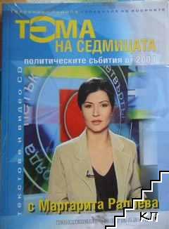 Тема на седмицата: Политическите събития от 2004 - текстове и CD