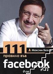111 правила във facebook