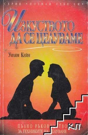 Изкуството да се целуваме