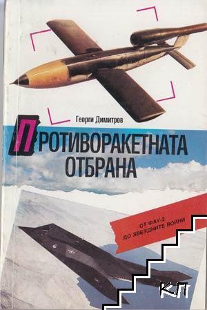 Противоракетната отбрана. От ФАУ-2 до звездните войни