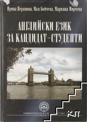 Английски език за кандидат-студенти