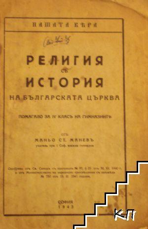 Религия съ история на българската църква