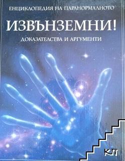 Енциклопедия на паранормалното
