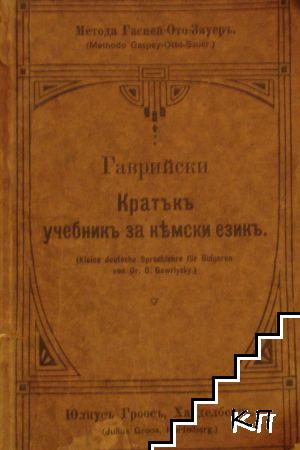 Кратъкъ учебникъ за немски езикъ / Kleine deutsche sprachlehre für Bulgarien von D. Gawriysky