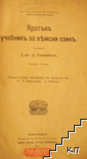 Кратъкъ учебникъ за немски езикъ / Kleine deutsche sprachlehre für Bulgarien von D. Gawriysky (Допълнителна снимка 1)