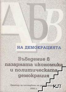 Въведение в пазарната икономика и политическата демокрация