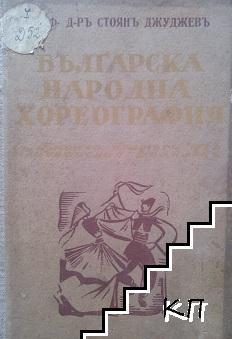 Българска народна хореография. Съ няколко примери изъ македонския фолклор