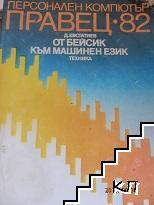 Персонален компютър Правец 82