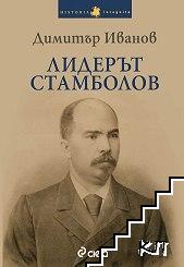 Лидерът Стамболов