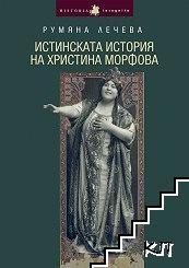 Истинската история на Христина Морфова