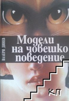 Модели на човешко поведение