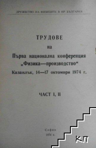 """Трудове на Първа национална конференция """"Физика - производство"""", Казанлък, 14-17 октомври 1974 г."""