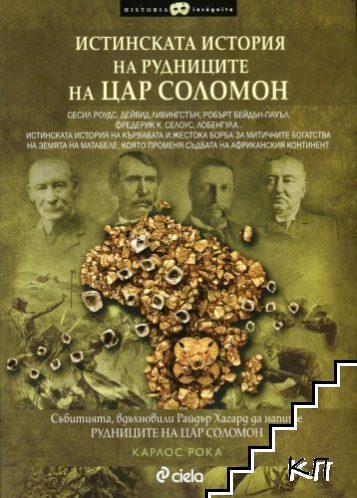 Истинската история на рудниците на цар Соломон