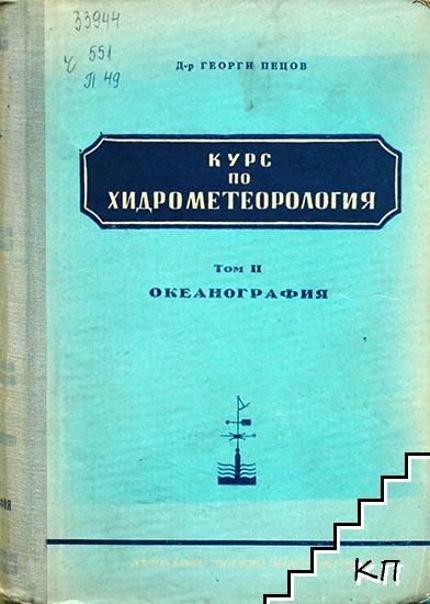 Курс по хидрометеорология. Том 2: Океанография