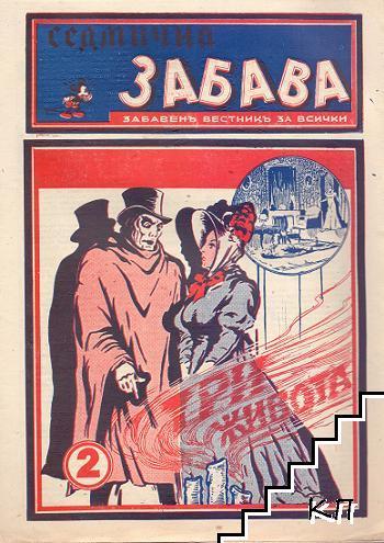 Седмична забава. Бр. 2 / 1942