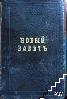 Новый Заветъ на Гнашего Иисуса Христа