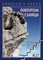 Повторени сънища. Фотописи от мистична България