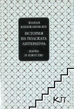 История на полската литература