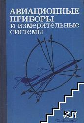 Авиационные приборы и измерительные системы