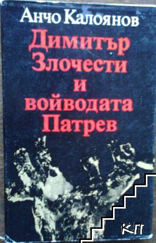 Димитър Злочести и войводата Патрев