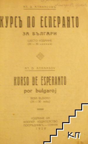 Курсъ по есперанто за българи (Допълнителна снимка 1)