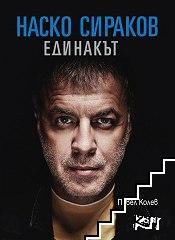 Наско Сираков. Единакът