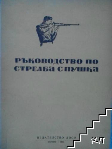 Ръководство по стрелба с пушка