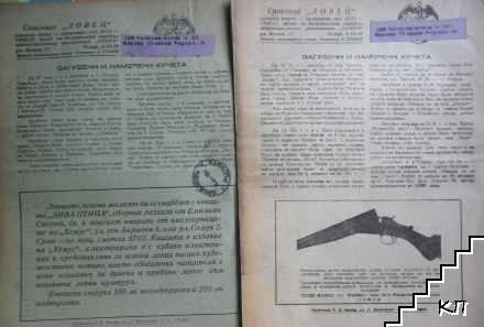 Ловец. Бр. 1-2 / 1946 (Допълнителна снимка 1)