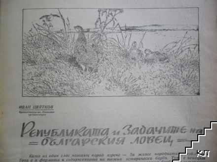 Ловец. Бр. 1-2 / 1946 (Допълнителна снимка 3)