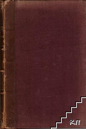 Гласник Друштва Србске Словесности. Книга 13