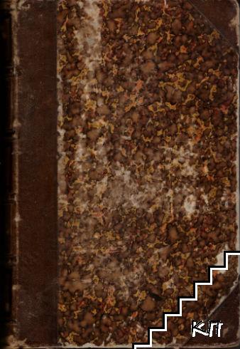 Dictionnaire universel du commerce, de la banque, des manufactures et des marchandises. Tome premier: A-I