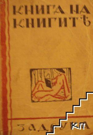 Книга на книгите. Том 6: Човекът, който беше нищо
