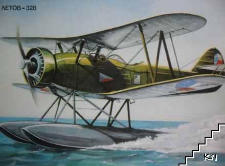 Летов-328. Хидроплан