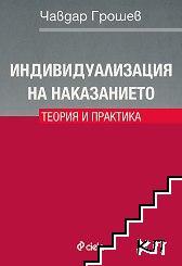 Индивидуализация на наказанието. Теория и практика
