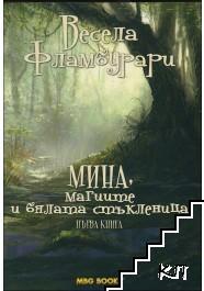 Мина, магиите и бялата стъкленица. Книга 1