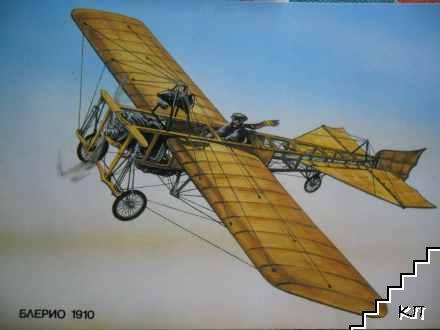 Ретро самолет. Блерио 1910