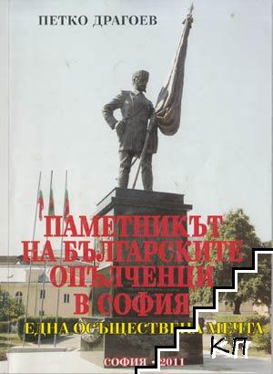 Паметникът на българските опълченци в София