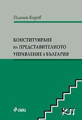 Конституиране на представителното управление в България
