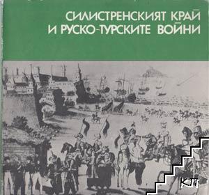 Силистренският край и Руско-турските войни