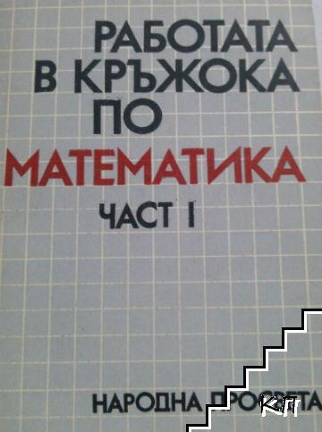 Работа в кръжока по математика. Част 1