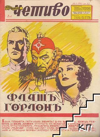 Илюстровано четиво. Бр. 33 / 1941