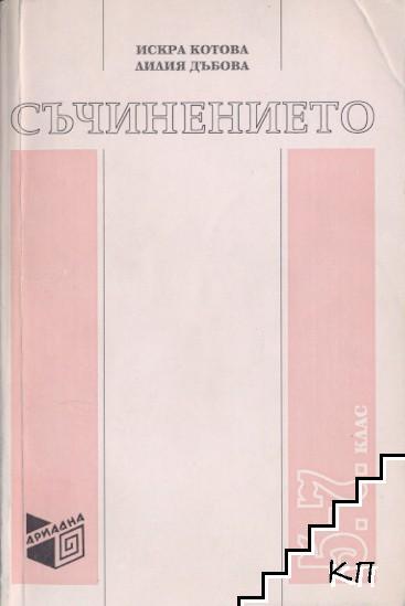 Съчинението (5.-7. клас)