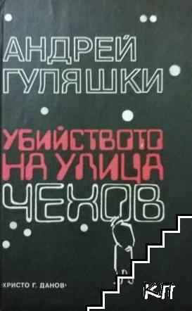 """Убийството на улица """"Чехов"""""""