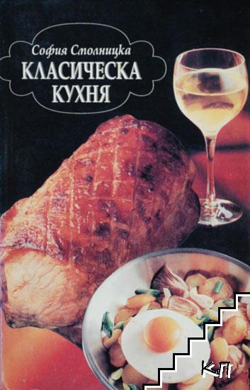 Класическа кухня