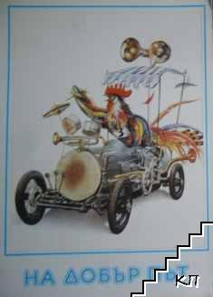 На добър път! Петел свири на барабани и управляващ ретро кола. Лот от 3 картички