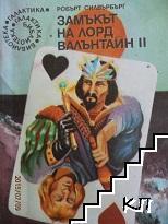 Замъкът на лорд Валънтайн. Книга 2
