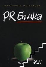 PR Етика