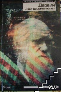 Дарвин и фундаментализмът